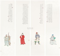 历史人物 (set of 4) by shou shigong and ye yun