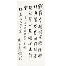 行书 七言诗 (seven-character poem in running script) by zang kejia