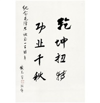 行书 题辞 (inscription in running script) by zang kejia