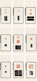 自用印集 (4 albums) by wu changshuo