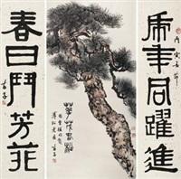 华茂春松 隶书五言联 一堂 (zhongtang + couplet) by huang miaozi and pu ru