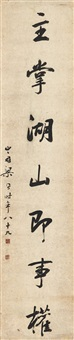 seven-character couplet in running script (pair) by liang tongshu