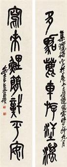 篆书七言联 (couplet) by wu changshuo