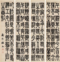 seal script (set of 4) by cheng quan