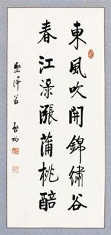 书法 (一件) by qi gong