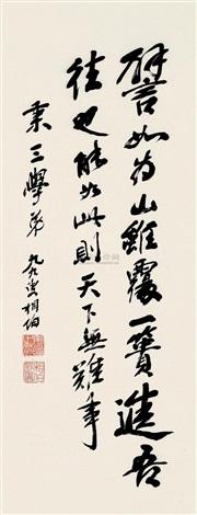 行书 by ma xiangbo