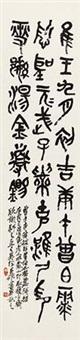 篆书节临《曾伯簠》 by wu changshuo