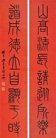 篆书八言联 (calligraphy in seal script)(couplet) by xu zhen