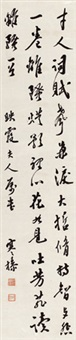 行书 (calligraphy in running script) by liang hancao