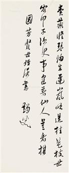 录《送宋处士归山》 (calligraphy) by ma yifu