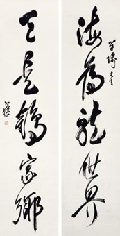 行书五言联 (five-character in running script) (couplet) by liang hancao