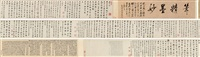 临各家书 (+ frontispiece) by wang qishun and cao zhenxiu