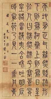 篆书 (calligraphy in seal script) by qian dajun