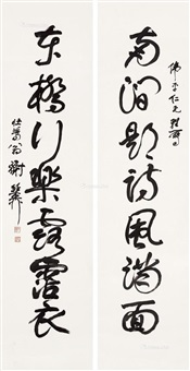 行书七言联 (calligraphy) (2 works) by xie zhiliu