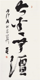 书法 (calligraphy) by yu shizhen