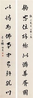 行书十言联 (ten-character in running script) (couplet) by chen taoyi