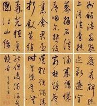 行书 (album of 18) by dong qichang