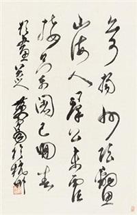 草书八大山人题画诗 by huang zhou