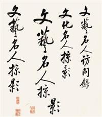 题签 by qi gong