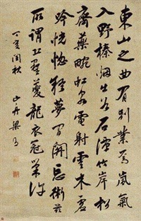 书法 by liang tongshu