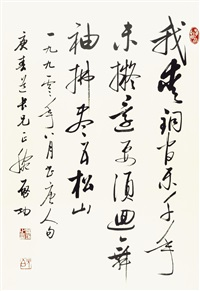 poem in xingshu by qi gong
