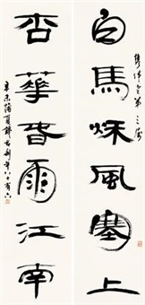 隶书六言 对联片 (couplet) by qian juntao