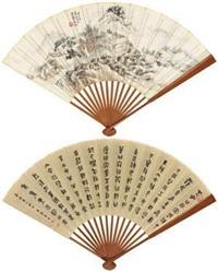 山水清音·金文摹古 (recto-verso) by cheng qian and huang binhong