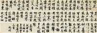 行书自书诗卷 (recto-verso) by wen zhengming