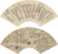 书画 (+ calligraphy, verso) by xia daguan