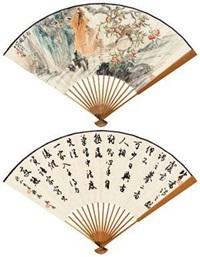 封侯图·行书书论 (recto-verso) by kong xiaoyu and ma gongyu
