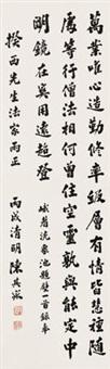 书法 (calligraphy) by chen qicai