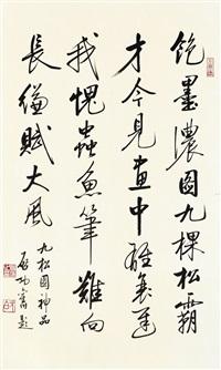 calligraphy in xingshu by qi gong