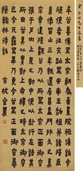 楷隶书《牟谷传》 (calligraphy in regular script) by jin nong
