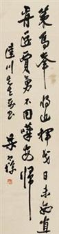 行书五言诗 by liang hancao