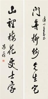 行书七言联 对联 (couplet) by liang hancao