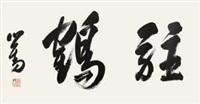 """草书""""驻鹤"""" by pu ru"""