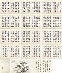 南山松鹤 楷书周母八十寿序 (album leaves) by huang junbi and others