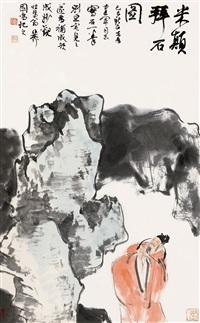 figure by xie zhiliu and liu danzhai