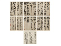 calligraphy after yan zhenqing (album w/12 works) by wang shu