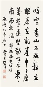 行书七言诗 by huang junbi