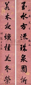 行书八言联 (eight character verse, running script) (couplet) by wang qisun