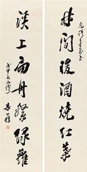 行书七言联 (couplet) by liang hancao