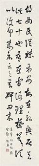 书右军胡母帖 by li jian
