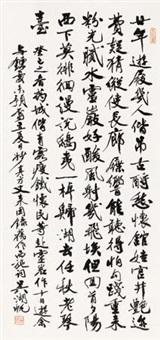 行书西施词 by wu hufan