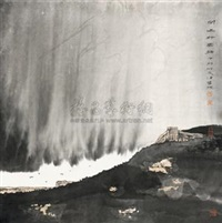 闲逐野云归 (landscape) by bai peng