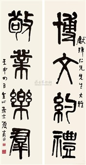 calligraphy (+ another; 2 works) by xia shoutian