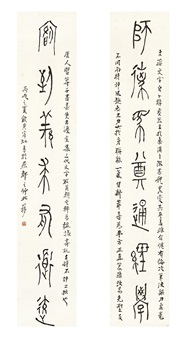 calligraphy couplet in jinwen by huang binhong