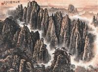 黄山烟霞 by li xiaoke