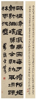 隶书 七言诗 (seven-character poem in official script) by jin nong