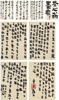 手札二通 (manuscripts) (album of 8) by jin nong